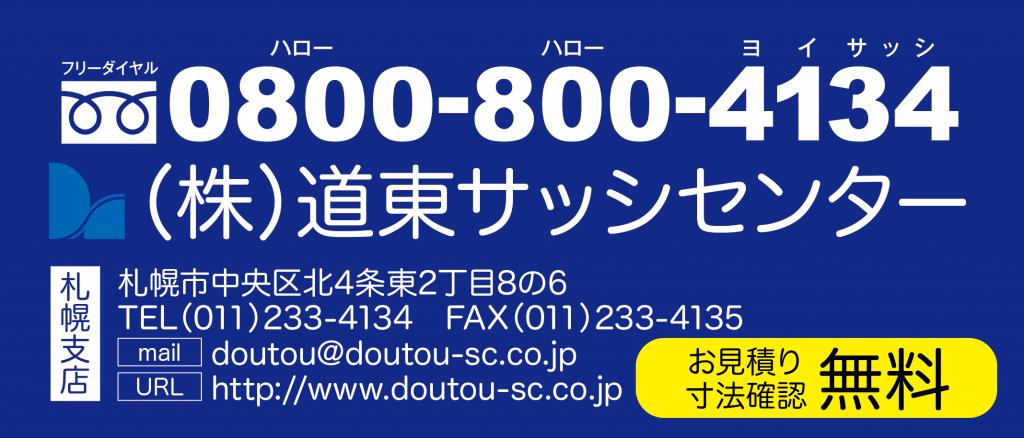 道東サッシセンター札幌支店